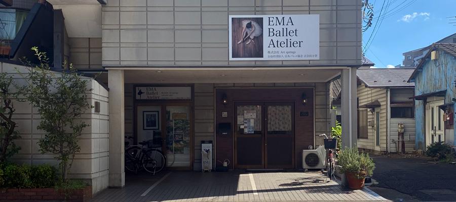 EMAバレエアトリエへのアクセス方法